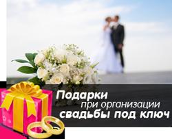 Подарки при организации свадьбы под ключ