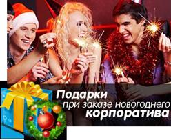 Подарки при заказе новогоднего корпоратива